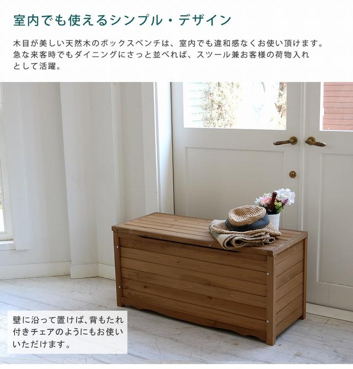 天然木ベンチストッカー 幅106 ライトブラウン (BB-T106LBR) 大型 天然木製ボックスベンチM 屋外 ※北海道+2200円