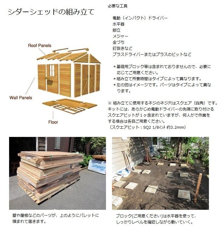 木製小屋 シダーシェッド社 ロングハウス (16×8type) 約11平米 3.3坪 ※要荷降ろし手伝い