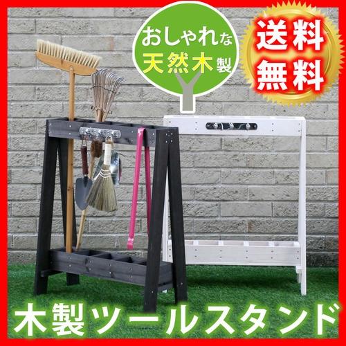 ツールスタンド 木製 ホワイト TOST-720WHT ガーデニング 収納 ※北海道+1100円
