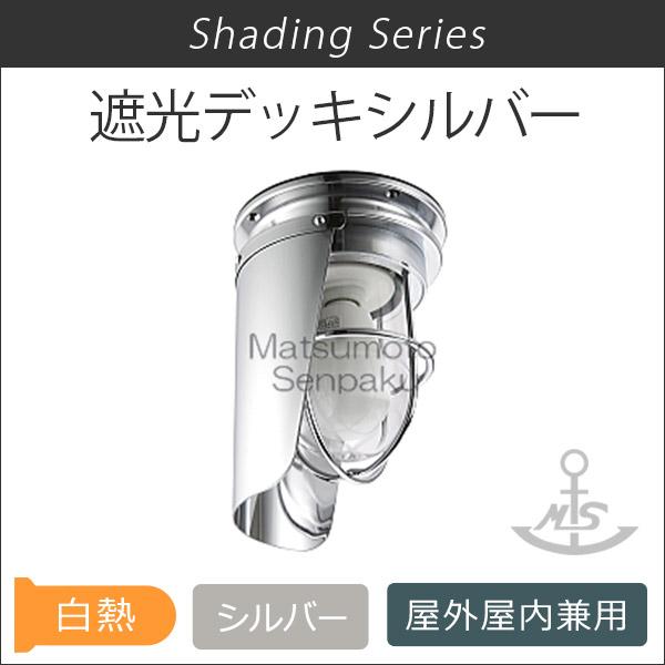 マリンランプ 遮光デッキ シルバー(1.5kg) SK-DK-S マリンライト 【在庫処分特価】