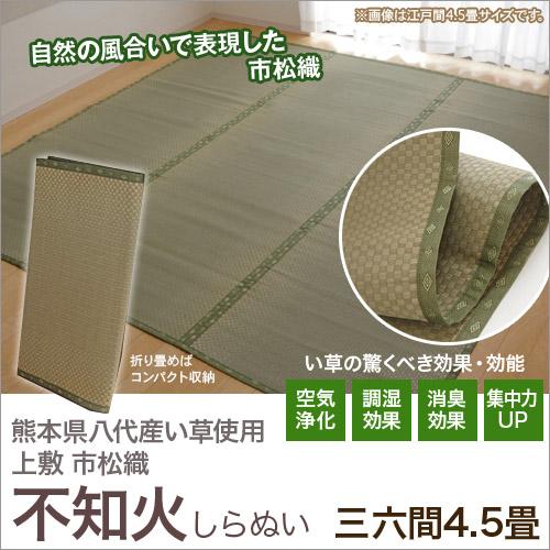 上敷き 4.5畳 不知火 三六間4.5畳 (273×273cm) い草 ラグ 国産 (6300144)