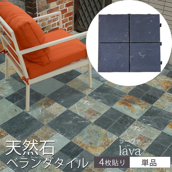 ジョイント式ベランダタイル ラーヴァ lava/4枚貼り (1枚単品) 天然石 溶岩風