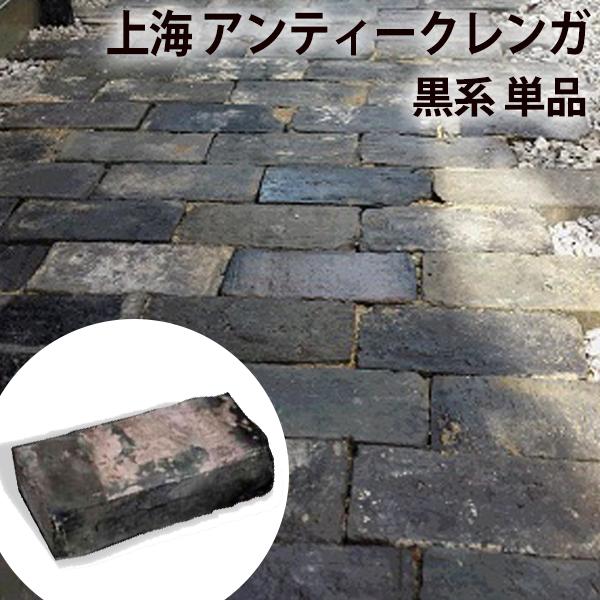 上海アンティークレンガ(黒系) 約210〜230×95〜115×35〜45mm 1個 約1.6kg
