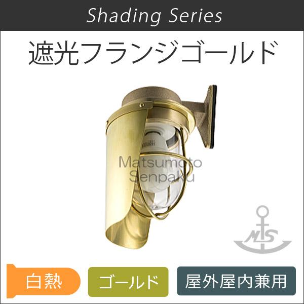 マリンランプ 遮光フランジ ゴールド(1.7kg) SK-FR-G マリンライト 在庫1点限り 売り違いの際はご容赦ください
