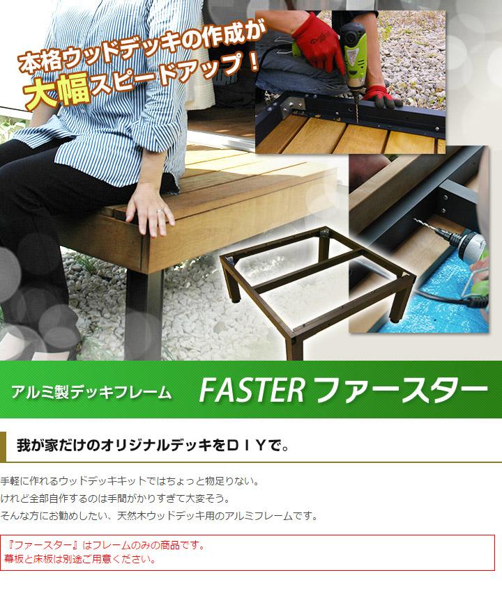 ファースター×イタウバ材 デッキ縁台セット 【2台分】 (0.5坪)※こちらの商品はご自分でカットと組立が必要となります。 ユニット式 連結可能