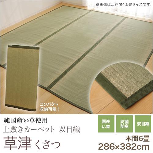 上敷き 6畳 草津 本間6畳 (286×382cm) い草 ラグ 国産 (1110686)
