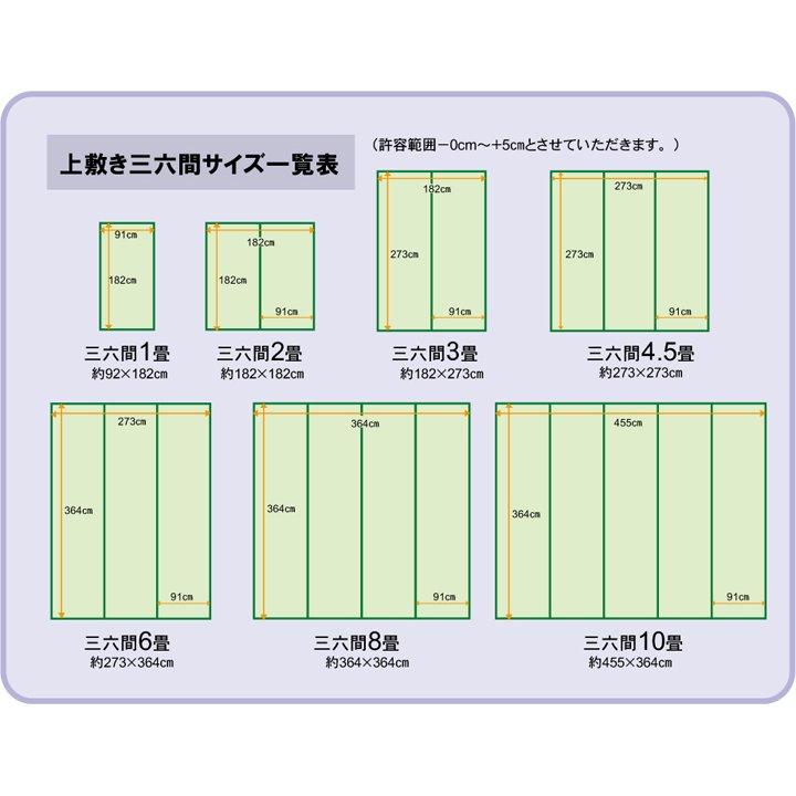 上敷き 6畳 不知火 三六間6畳 (273×364cm) い草 ラグ 国産 (6300146)