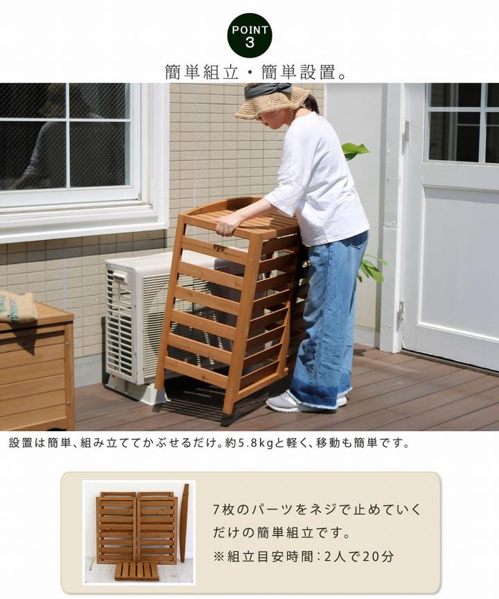エアコン室外機カバー 幅93 ライトブラウン (AC-L930LBR) 木製 逆ルーバー エアナ ※北海道+1100円
