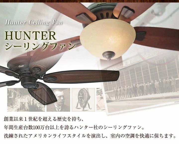 シーリングファン hunter ビルダーSR スノーホワイト (52105+27182) 照明キット付き コントローラーセット