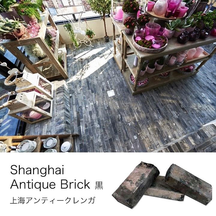 [パレット販売]上海アンティークレンガ(黒系) 1パレット 約210〜230×95〜115×35〜45mm 約800個 約1280kg (東京・千葉・神奈川・埼玉以外は送料別途見積)