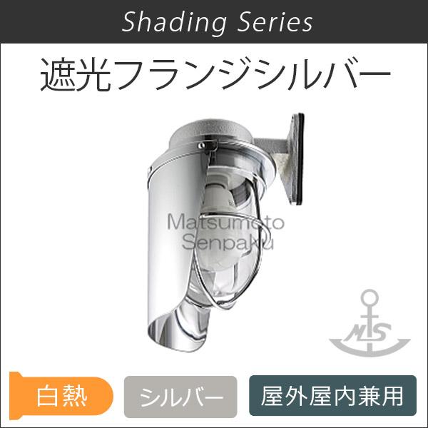 マリンランプ 遮光フランジ シルバー(1.7kg) SK-FR-S マリンライト 【在庫処分特価】