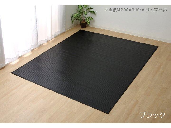 竹ラグ 261×261cm ユニバース ブラック (5305520) 江戸間4.5畳 ラグマット ラグカーペット ※北海道・沖縄・離島+1650円