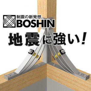 制振装置 BOSHIN ボウシン 【値段応相談】