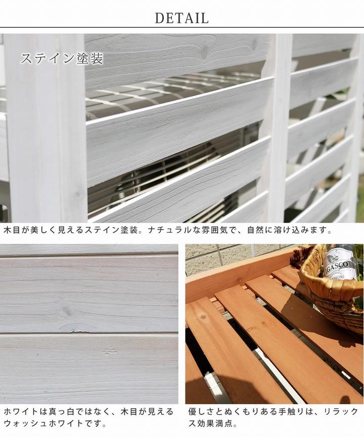 エアコン室外機カバー 幅93 ホワイト (AC-L930WHT) 木製 逆ルーバー エアナ ※北海道+1100円