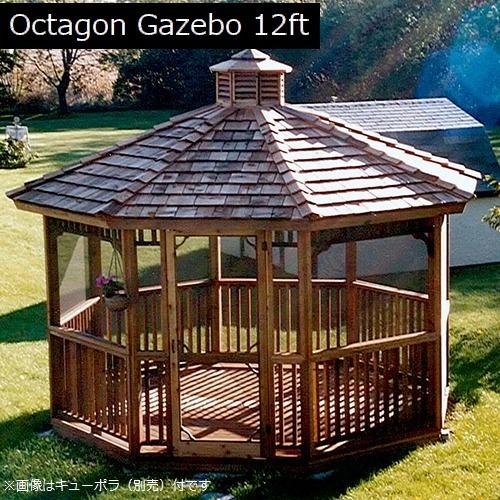 入荷未定 ガゼボ シダーシェッド社 Octagon 8角形 (12feet) 約11.1平米 ※要荷降ろし手伝い