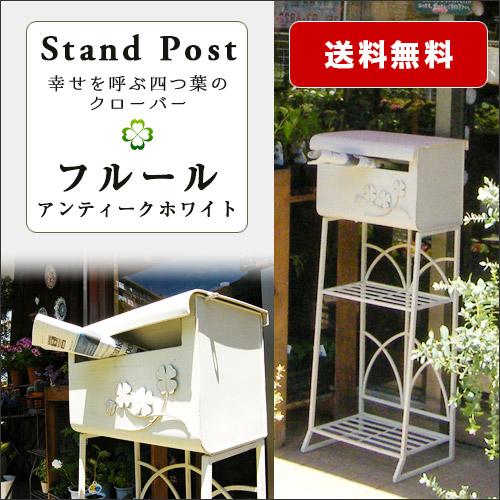 ポスト スタンドポスト 郵便ポスト 『フルール (アンティークホワイト)』 オリジナル メールボックス