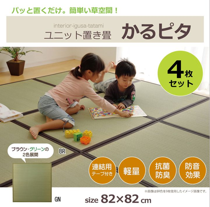 置き畳 半畳 かるピタ 82×82cm (4枚組) 軽量タイプ ユニット畳 日本製 2畳 セット ※北海道・沖縄・離島+1650円