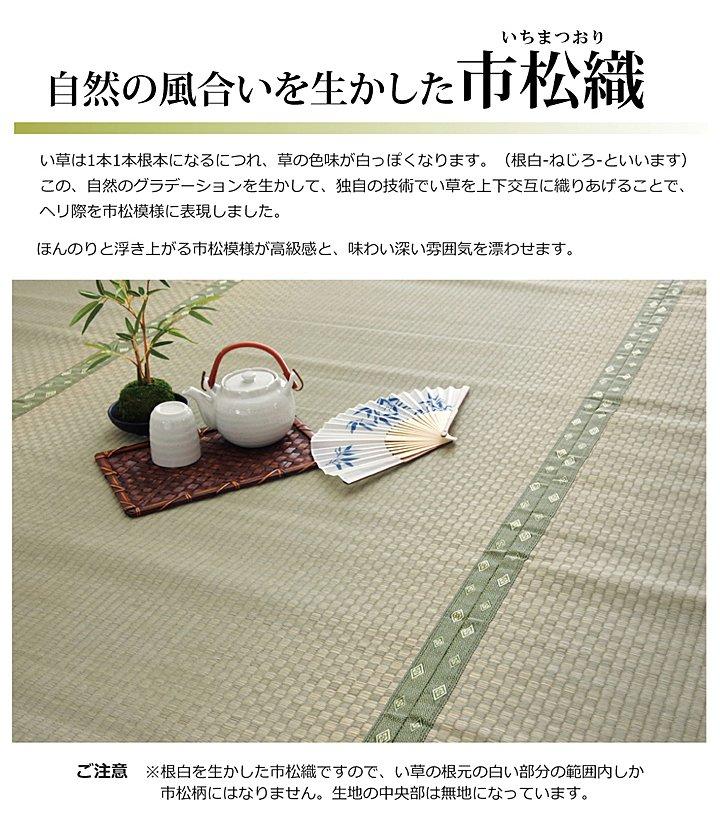 上敷き 10畳 不知火 三六間10畳 (455×364cm) い草 ラグ 国産 (6300149)