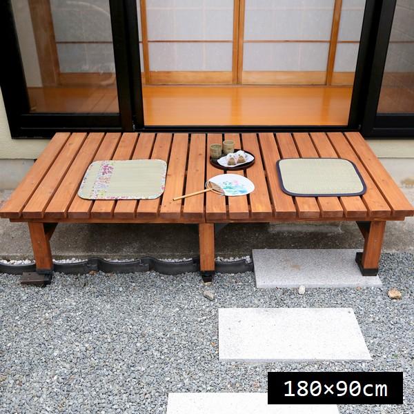 ウッドデッキ 縁台 木製 幅180×90cm ワイド ライトブラウン (DE-18090LB) ※北海道+2200円