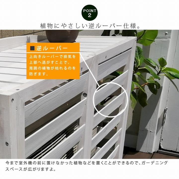 エアコン室外機カバー 幅108 ライトブラウン (AC-L1080LBR) 木製 逆ルーバー エアナ ※北海道+2200円