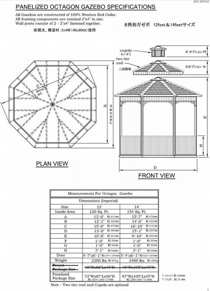 ガゼボ シダーシェッド社 Octagon 8角形 (14feet) 約14.3平米 ※要荷降ろし手伝い