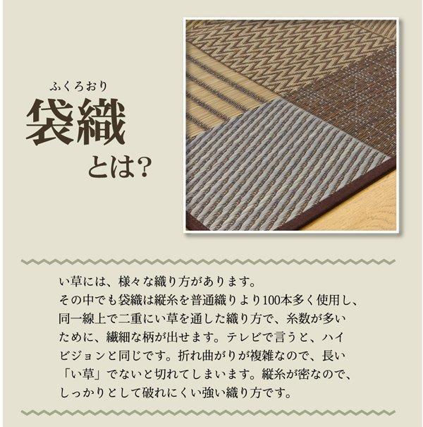 い草 ラグ 京刺子 191×191cm ラグマット 国産