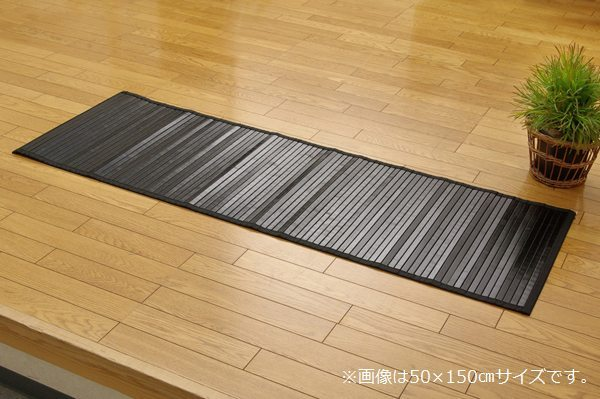 竹マット 竹ラグ 50×200cm ユニバース ブラック (5315000) ラグマット ラグカーペット