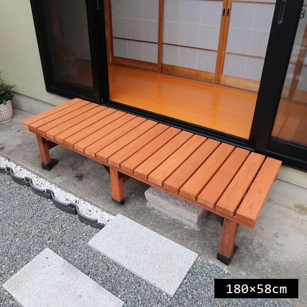 ウッドデッキ 縁台 木製 幅180×58cm ライトブラウン (DE-180LB) ※北海道+2200円