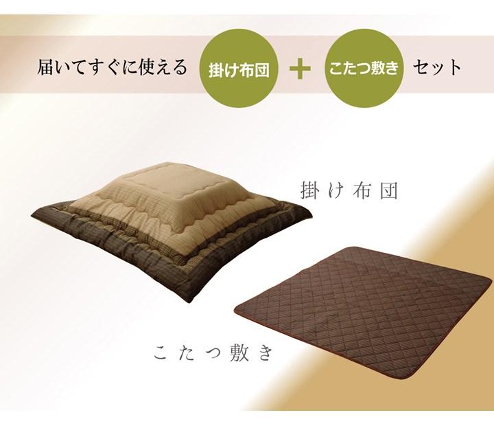 こたつ布団 セット 長方形 ゆかり 205×315cm 厚掛け 5100160 5110360