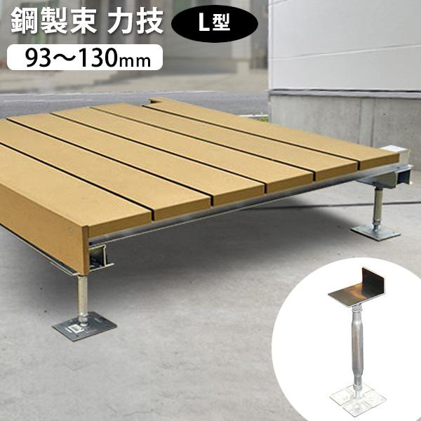 鋼製束 力技 L型 93〜130mm 【WKD0913】