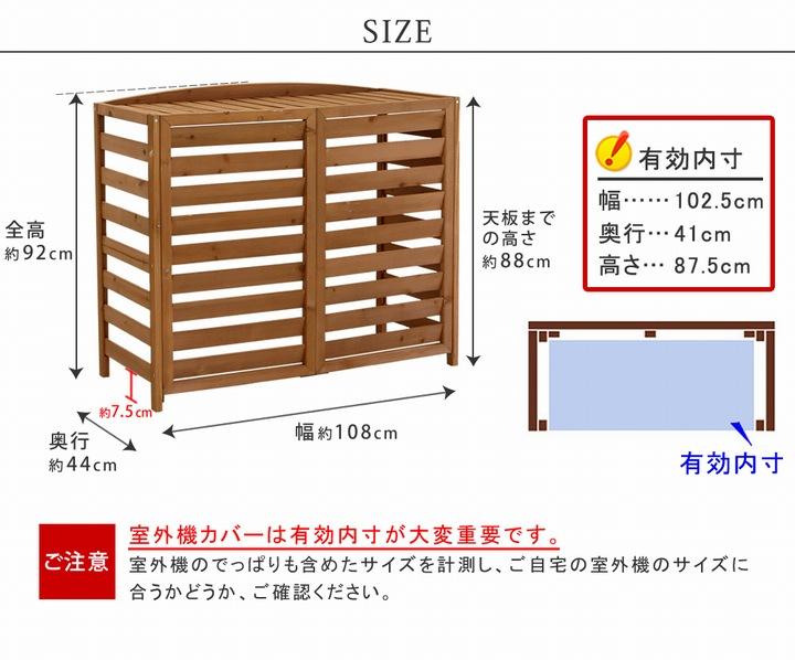エアコン室外機カバー 幅108 ホワイト (AC-L1080WHT) 木製 逆ルーバー エアナ ※北海道+2200円