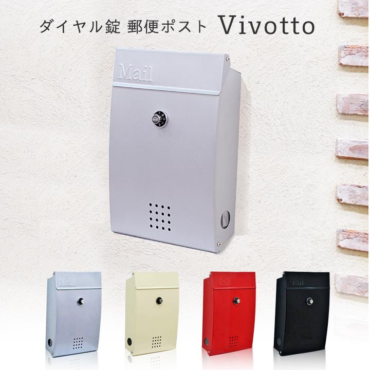 郵便ポスト 新ヴィボット(シルバー) ダイヤル錠