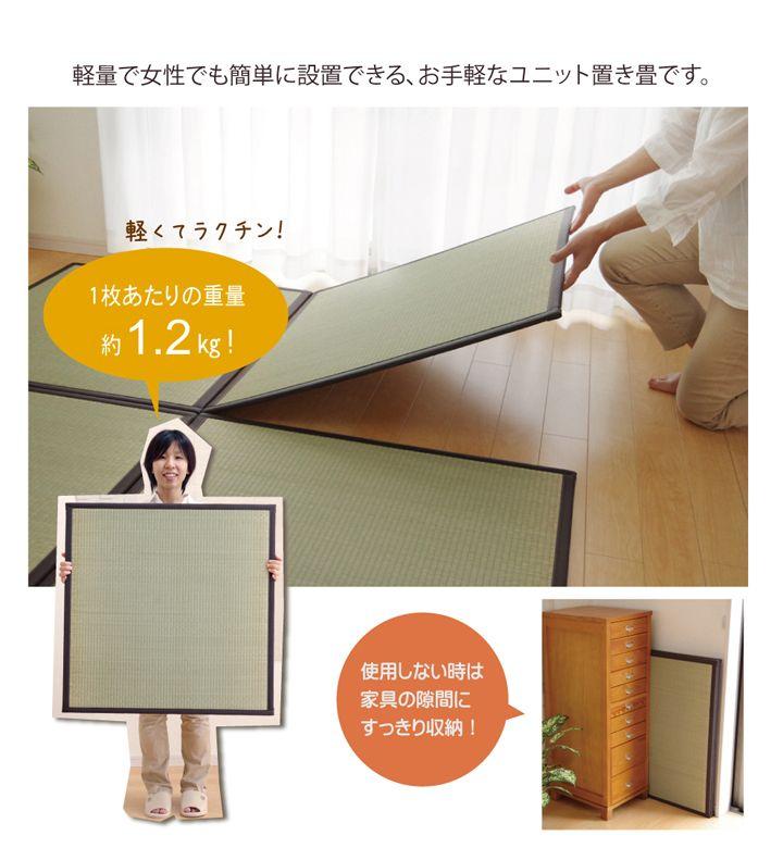 置き畳 半畳 かるピタ 82×82cm (9枚組) 軽量タイプ ユニット畳 日本製 4.5畳 セット ※北海道・沖縄・離島+1650円