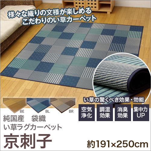 い草 ラグ 京刺子 191×250cm ラグマット 国産
