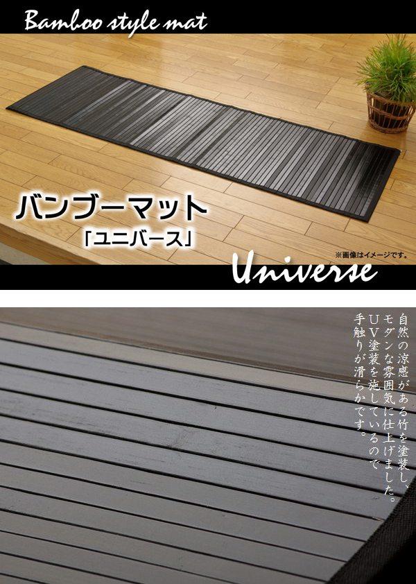 廊下敷 竹ラグ 50×250cm ユニバース ブラック (5315010) 竹マット