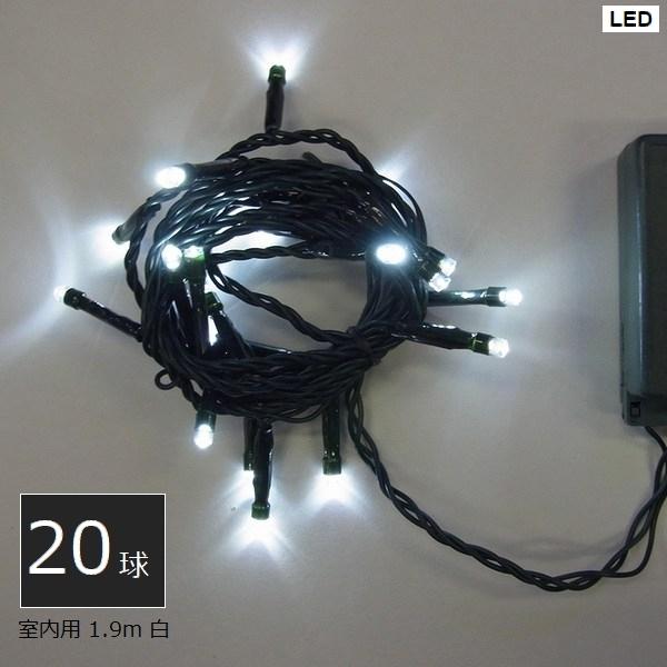 イルミネーション 室内用 LED20球 緑コード 白 (SHG20W) コントローラー付 1.9m