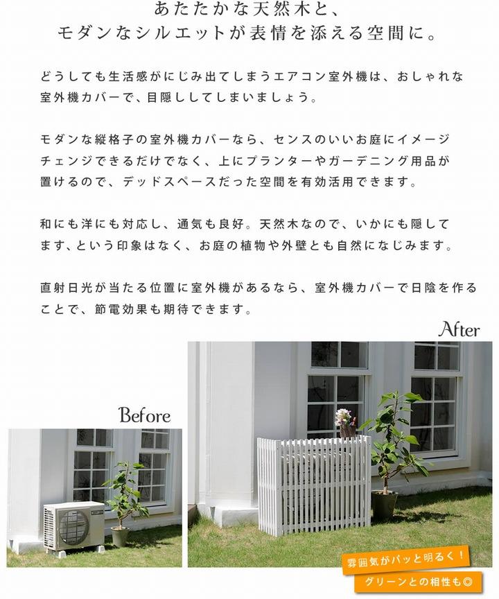 エアコン室外機カバー 幅92.5 ダークブラウン 縦格子 (AC-M925DBR) 木製 縦格子モダン室外機カバー モダコ ※北海道+1100円