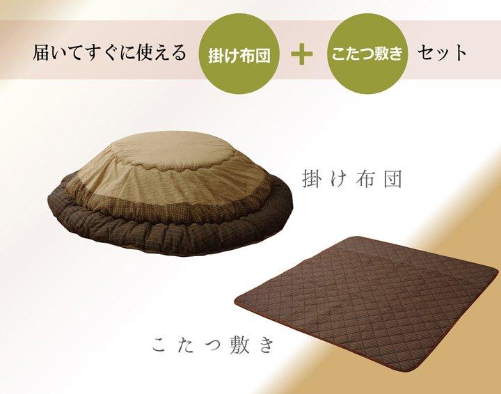 こたつ布団 セット 円形 ゆかり 205cm丸 厚掛け 5100170 5110370