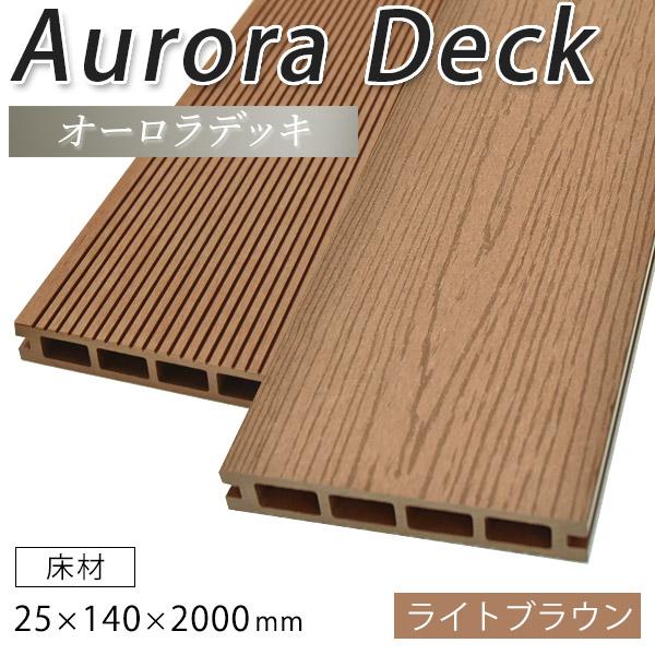 ※人工木 オーロラデッキ・床材 25×140×2000mm(4.5kg) 中空/ライトブラウン
