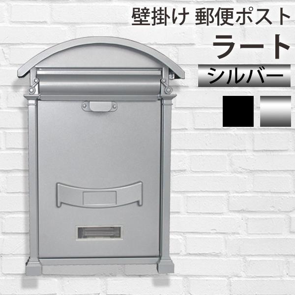 郵便ポスト『ラート』