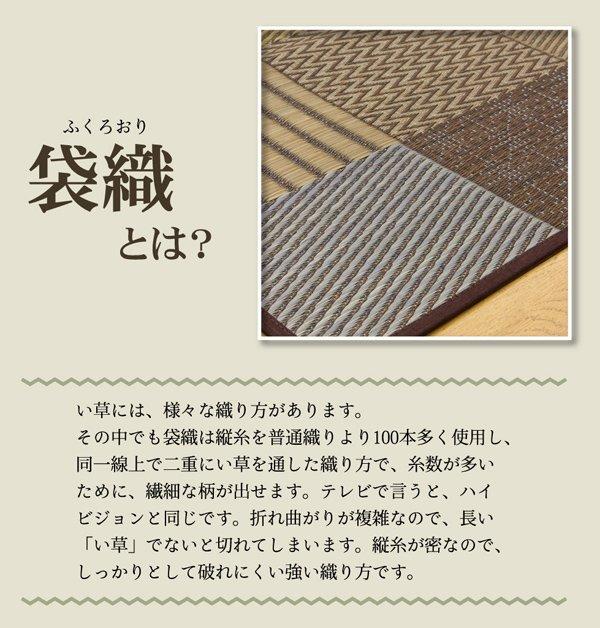 い草 ラグ DX京刺子 191×191cm ラグマット 国産 裏貼り