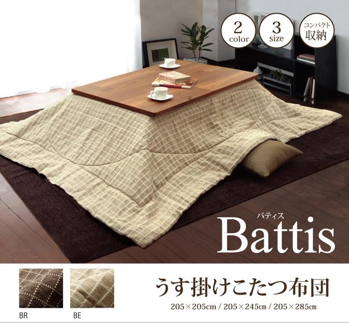 こたつ布団 掛け布団 長方形 単品 バティス 205×285cm 洗える 薄掛け 5896029 5896129