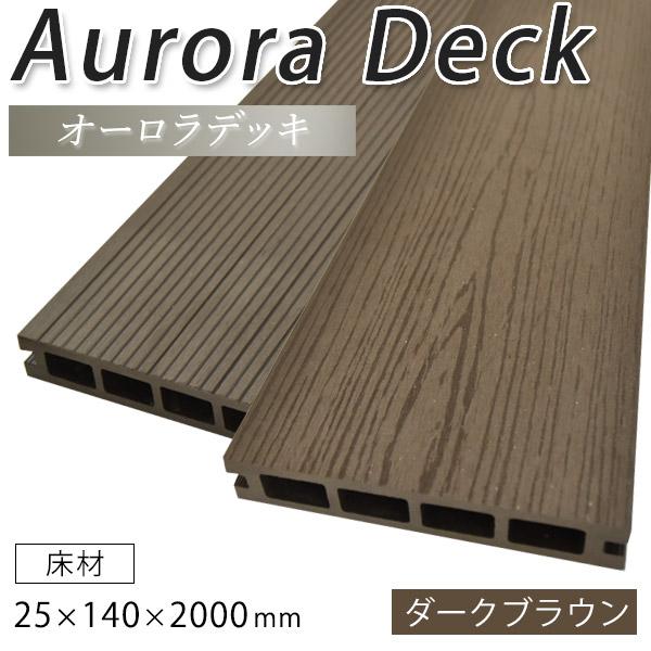 ※人工木 オーロラデッキ・床材 25×140×2000mm(4.5kg) 中空/ダークブラウン