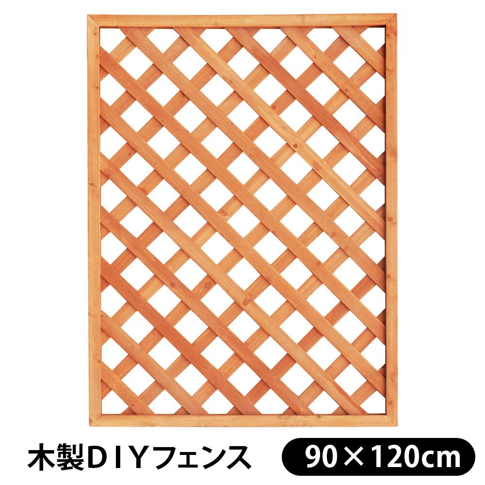 木製DIYラティスフェンス ブラウン 900×1200