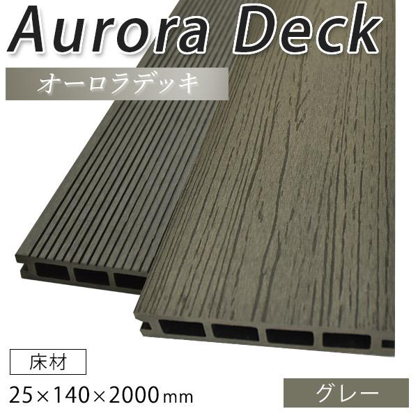 ※人工木 オーロラデッキ・床材 25×140×2000mm(4.5kg) 中空/グレー