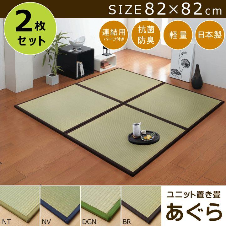 置き畳 半畳 あぐら 82×82cm (2枚組) 軽量タイプ ユニット畳 日本製 ※北海道・沖縄・離島+1650円