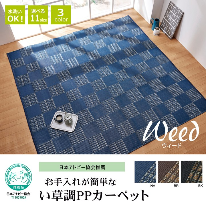 ラグ ウィード 本間3畳 (約191×286cm) い草風 PPカーペット 洗える 純国産 日本製