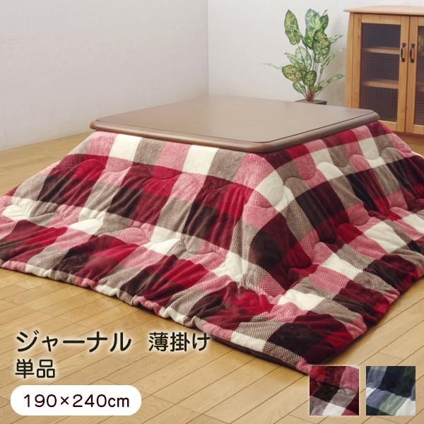 こたつ布団 掛け布団 長方形 単品 ジャーナル 190×240cm 洗える 薄掛け 撥水