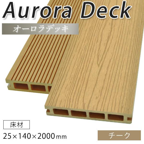 ※人工木 オーロラデッキ・床材 25×140×2000mm(4.5kg) 中空/チーク