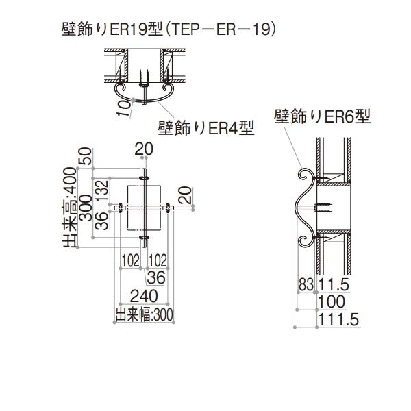 妻飾り 壁飾り YKKap ER19型 (TEP-ER-19) シャローネ アルミ鋳物 オーナメント